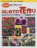 はじめての花作り―初心者にもわかりやすい四季の花・ハーブ・観葉植物の育て方 (かんたんガーデニング)