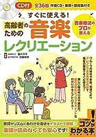 CD付 すぐに使える! 高齢者ための音楽レクリエーション 音楽療法のプロが教える (コツがわかる本!)