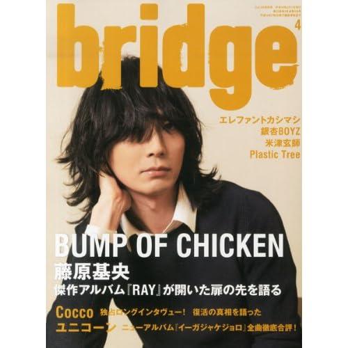 bridge (ブリッジ) 2014年 04月号 [雑誌]