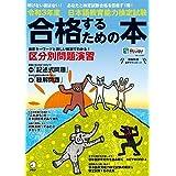 【音声DL付】令和3年度 日本語教育能力検定試験 合格するための本 (アルク地球人ムック)