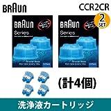 【2セット】ブラウン メンズシェーバー アルコール洗浄システム専用洗浄液カートリッジ (2個入×2セット)(計4個) CCR2CR-2SET