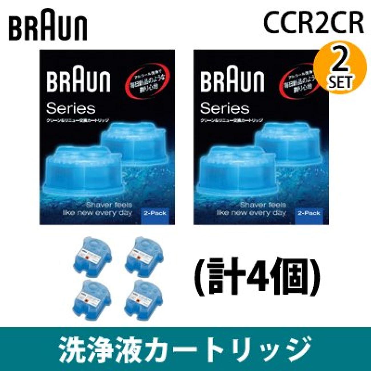 スキム記念品敏感な【2セット】ブラウン メンズシェーバー アルコール洗浄システム専用洗浄液カートリッジ (2個入×2セット)(計4個) CCR2CR-2SET