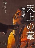 天上の葦 下 (角川書店単行本)