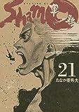 軍鶏(21) (イブニングコミックス)
