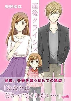 [矢野ゆな]の産後クライシス(1) (フレイヤコミックス)