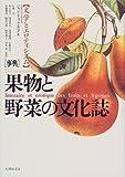 「事典」果物と野菜の文化誌―文学とエロティシズム