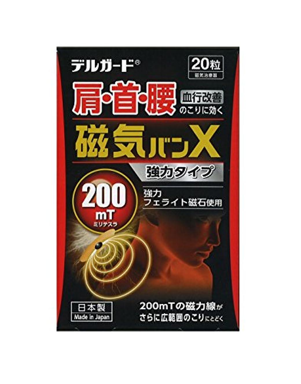 気になるボウリング植物学阿蘇製薬 デルガード 磁気絆X 20粒