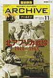 歴史群像アーカイブ volume 11―Filing book 北アフリカ戦線1940~1943 (歴史群像シリーズ 歴史群像アーカイブ VOL. 11)
