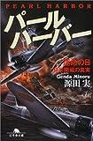 パールハーバー―運命の日 日米開戦の真実 (幻冬舎文庫)