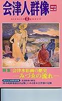 会津人群像 第32号(2016)―季刊 特集:会津水彩画の歴史