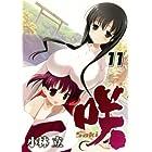 咲 Saki (11) (ヤングガンガンコミックス)