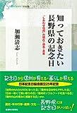 知っておきたい長野県の記念日 「しあわせ信州」の現在・過去・未来 (信毎選書)