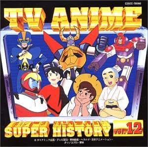 テレビアニメ スーパーヒストリー 12「草原の少女ローラ」~「超電磁ロボ コン・バトラーV」