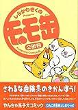 モモ缶 2缶目 (KCデラックス BE LOVE)