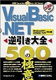 VisualBasic.NET逆引き大全500の極意