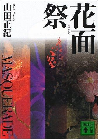 花面祭―MASQUERADE (講談社文庫)の詳細を見る