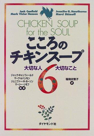 こころのチキンスープ〈6〉―大切な人 大切なことの詳細を見る