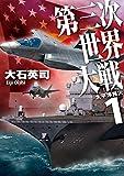 第三次世界大戦1 太平洋発火 (C★NOVELS)