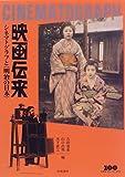 映画伝来―シネマトグラフと〈明治の日本〉