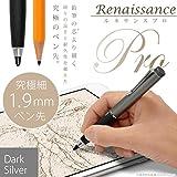 究極細ペン先 1.9mm アクティブ スタイラスペン(ダークシルバー)「Renaissance Pro 〜ルネサンス・プロ〜」[iPhone・iPad・iPad mini シリーズ専用] タッチ感度調整が可能な新バージョン! 鉛筆の芯より細く滑...