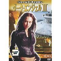 ダーク・エンジェル 2 全11巻セット