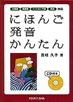 にほんご発音かんたん(CD付)
