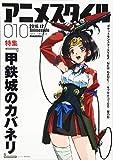 アニメスタイル010 (メディアパルムック)