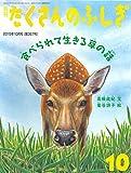 食べられて生きる草の話 (月刊たくさんのふしぎ2015年10月号)