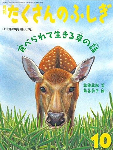 食べられて生きる草の話 (月刊たくさんのふしぎ2015年10月号)の詳細を見る