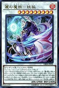 麗の魔妖-妖狐 ウルトラレア 遊戯王 ヒドゥン・サモナーズ dbhs-jp035