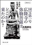 国宝第一号 広隆寺の弥勒菩薩はどこから来たのか? (静山社文庫)