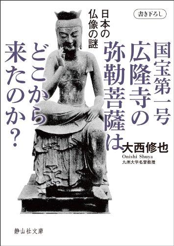 国宝第一号 広隆寺の弥勒菩薩はどこから来たのか? (静山社文庫)の詳細を見る