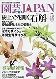 園芸Japan 2017年 05 月号 [雑誌] 画像