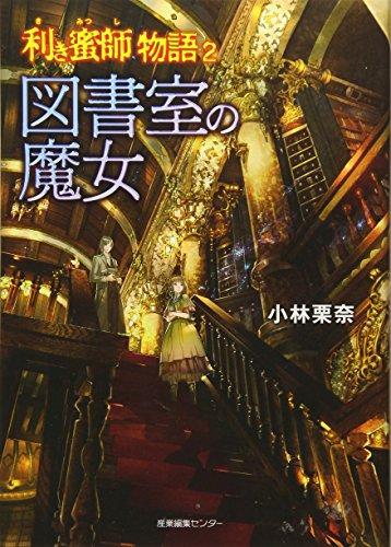 利き蜜師物語2 図書室の魔女の詳細を見る