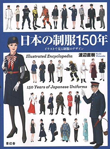 日本の制服150年の詳細を見る
