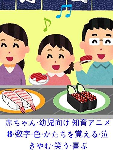 赤ちゃん・幼児向け 知育アニメ8・数字・色・かたちを覚える・泣きやむ・笑う・喜ぶ