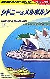C13 地球の歩き方 シドニー&メルボルン 2007~2008