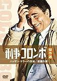 刑事コロンボ傑作選 ハッサン・サラ―の反逆/仮面の男[DVD]