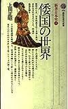 倭国の世界 (講談社現代新書 423)