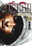 TOUGH 龍を継ぐ男 14 (ヤングジャンプコミックス)