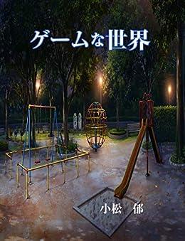 [小松郁]のゲームな世界 (OP文庫)