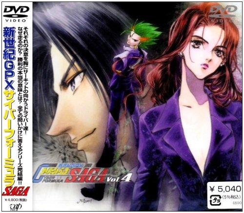 新世紀GPXサイバーフォーミュラ SAGA Vol.4 [DVD]