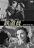 鉄道員 HDリマスター版[DVD]