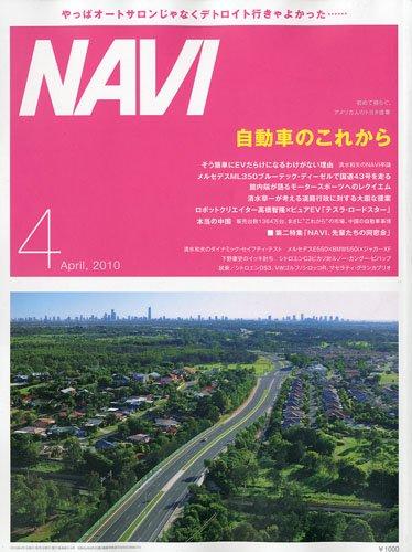 NAVI (ナビ) 2010年 04月号 [雑誌]
