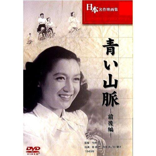 日本名作映画集 青い山脈 前後編 COS-013