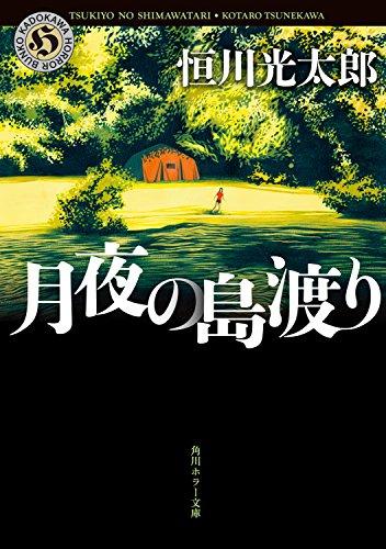 月夜の島渡り (角川ホラー文庫)の詳細を見る