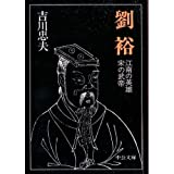 劉裕―江南の英雄宋の武帝 (中公文庫)