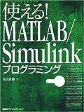 使える! MATLAB Simulinkプログラミング (KS理工学専門書)