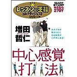 レッスンの王様 16 中心感覚打法 [DVD]