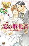 恋の孵化音-Love Recipe- (ローズキーノベルズ)